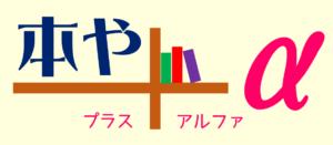 本や+α(ほんやプラスアルファ)