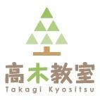 高木教室ロゴ1
